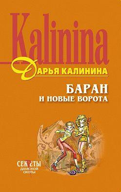 Дарья Калинина - Баран и новые ворота
