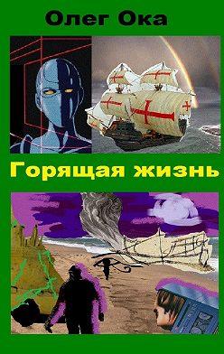 Олег Ока - Горящая жизнь