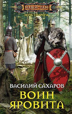Василий Сахаров - Воин Яровита