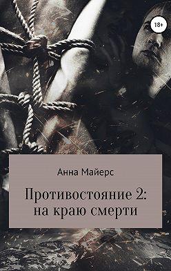 Анна Майерс - Противостояние-2: на краю смерти