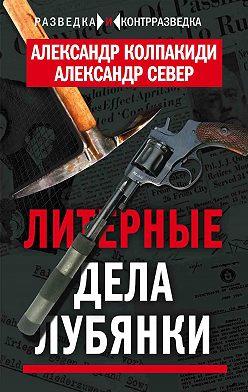 Александр Колпакиди - Литерные дела Лубянки