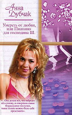 Анна Дубчак - Девушки в черном