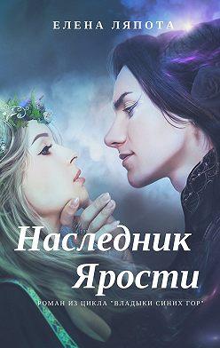 Елена Ляпота - Наследник Ярости