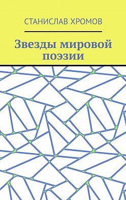 Станислав Хромов - Звезды мировой поэзии. Переводы разных лет