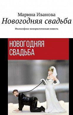 Марина Иванова - Новогодняя свадьба. Философско-юмористическая повесть
