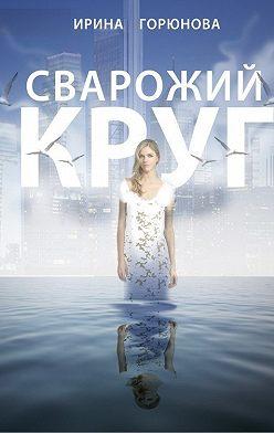 Ирина Горюнова - Сварожий круг