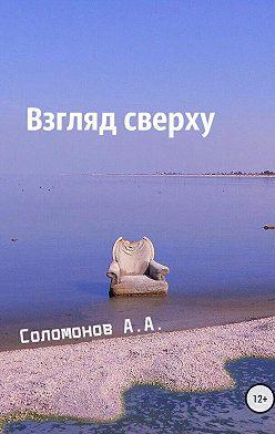 Арсений Соломонов - Взгляд сверху