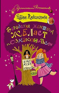 Наталья Александрова - Бородатая женщина желает познакомиться