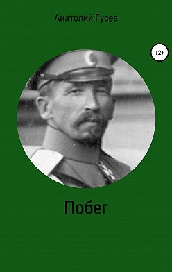 Анатолий Гусев - Побег