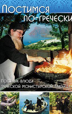 Фомаида Кизириду - Постимся по-гречески. Постные блюда греческой монастырской традиции