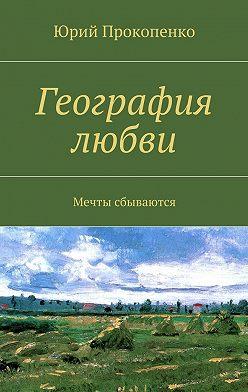Юрий Прокопенко - География любви