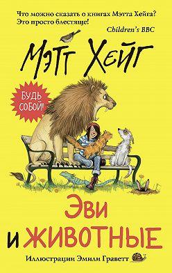 Мэтт Хейг - Эви и животные