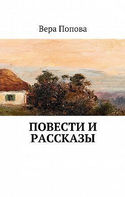 Вера Попова - Повести и рассказы