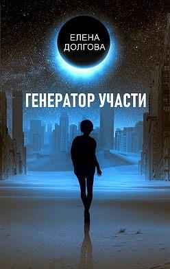 Елена Долгова - Генератор участи. Фантастический роман
