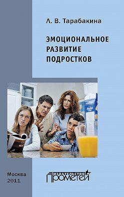 Людмила Тарабакина - Эмоциональное развитие подростков