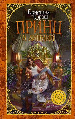 Кристина Юраш - Принц и Лишний