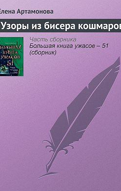 Елена Артамонова - Узоры из бисера кошмаров