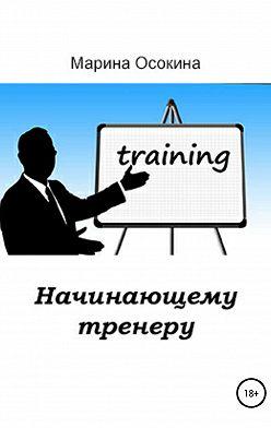 Марина Осокина - Начинающему тренеру