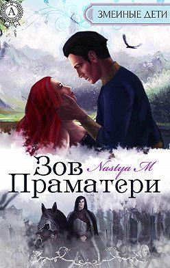 Nastya M - Зов Праматери