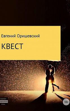 Евгений Оришевский - Квест
