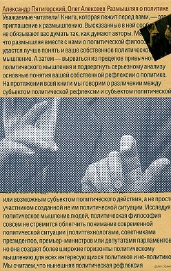 Александр Пятигорский - Размышляя о политике
