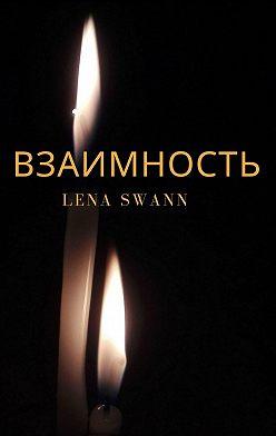 Lena Swann - Взаимность