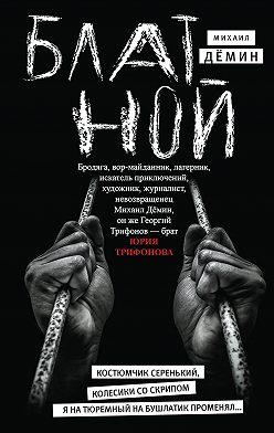 Михаил Дёмин - Блатной