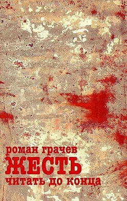 Роман Грачев - Жесть. Читать до конца. Десктоп-детектив