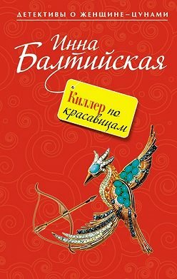 Инна Балтийская - Киллер по красавицам