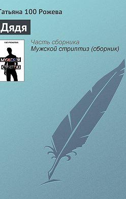 Татьяна 100 Рожева - Дядя