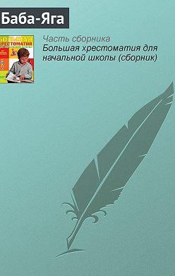 Эпосы, легенды и сказания - Баба-Яга