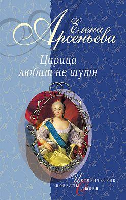 Елена Арсеньева - Вещие сны (Императрица Екатерина I)
