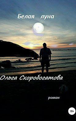 Ольга Скоробогатова - Белая луна