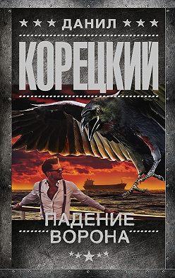 Данил Корецкий - Падение Ворона