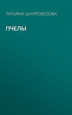Татьяна Шнуровозова - Пчелы