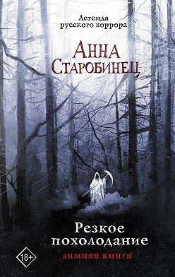 Анна Старобинец - Резкое похолодание. Зимняя книга