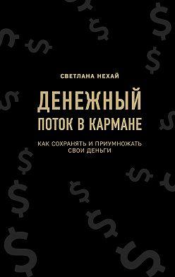 Светлана Нехай - Денежный поток в кармане