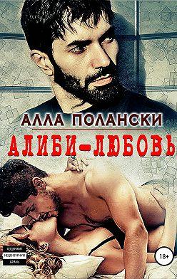 Алла Полански - Алиби – любовь
