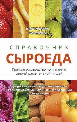Карин Дина - Справочник сыроеда. Краткое руководство по питанию свежей растительной пищей