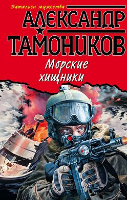 Александр Тамоников - Морские хищники