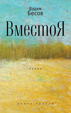 Вадим Бесов - ВместоЯ. Роман. Книга третья
