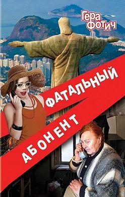 Гера Фотич - Фатальный абонент