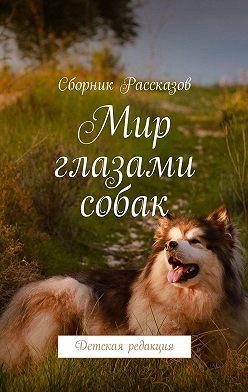 Виталина Малыхина - Мир глазами собак. Детская редакция