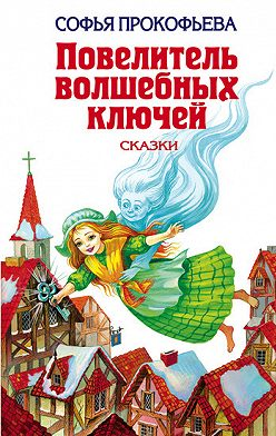Софья Прокофьева - Остров капитанов