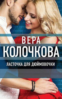 Вера Колочкова - Ласточка для Дюймовочки