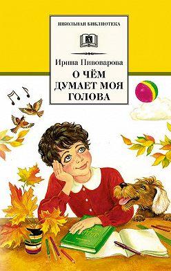 Ирина Пивоварова - О чём думает моя голова (сборник)