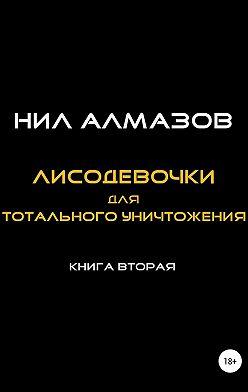 Нил Алмазов - Лисодевочки для тотального уничтожения. Книга 2