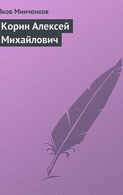 Яков Минченков - Корин Алексей Михайлович