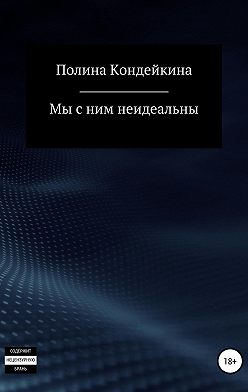 Полина Кондейкина - Мы с ним неидеальны
