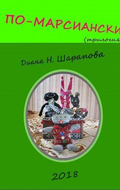 Диана Шарапова - По-марсиански
